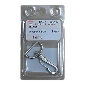 【5個販売】パーツパック アクセサリースナップ BIS-5 亜鉛ダイカスト ニッケル ニッサチェイン P-653