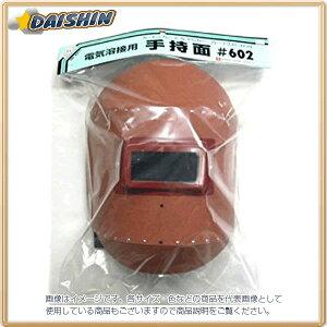 H&H 溶接手持面(プレート付) 三共コーポレーション No.602