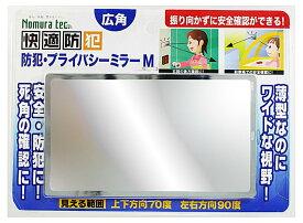 防犯・プライバシーミラーM ノムラテック N-2193