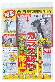 凹凸ガラス専用防犯フィルム500 半透明 ノムラテック No.2077