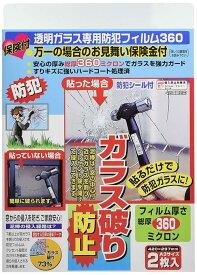 保険付透明ガラス専用防犯フィルム360 A3サイズ透明 ノムラテック No.2255