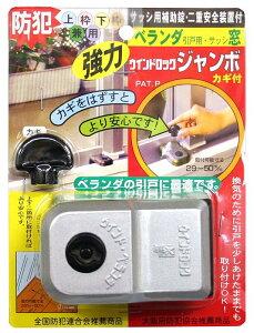 ウインドロックジャンボ サッシ・引戸用補助錠 シルバー ノムラテック N-1046