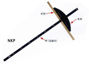 丸鋸定規カチオン 白樫羽付 600mm モトコマ NKP-600