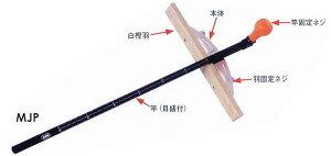 丸鋸定規トリプルスライド 900mm白樫羽 モトコマ MJP-900