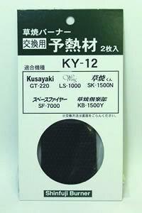 交換用予熱材 2枚入 新冨士バーナー KY-12