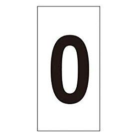 数字ステッカー 0 30×15mm 10枚組 オレフィン 日本緑十字社 No.224400