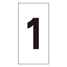 数字ステッカー 1 30×15mm 10枚組 オレフィン 日本緑十字社 No.224401