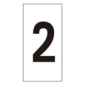 数字ステッカー 2 30×15mm 10枚組 オレフィン 日本緑十字社 No.224402
