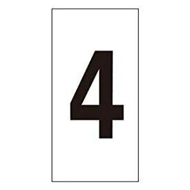 数字ステッカー 4 30×15mm 10枚組 オレフィン 日本緑十字社 No.224404