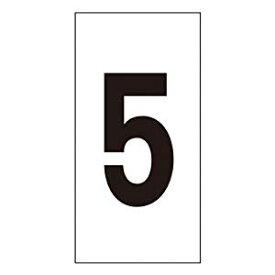 数字ステッカー 5 30×15mm 10枚組 オレフィン 日本緑十字社 No.224405
