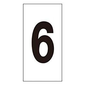 数字ステッカー 6 30×15mm 10枚組 オレフィン 日本緑十字社 No.224406