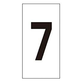数字ステッカー 7 30×15mm 10枚組 オレフィン 日本緑十字社 No.224407
