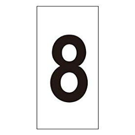 数字ステッカー 8 30×15mm 10枚組 オレフィン 日本緑十字社 No.224408