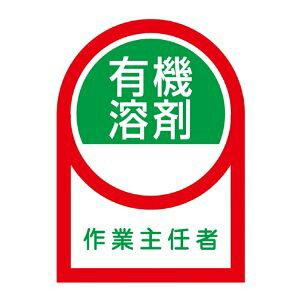 ヘルメット用ステッカー 有機溶剤作業主任者 35×25mm 10枚組 日本緑十字社 No.233016