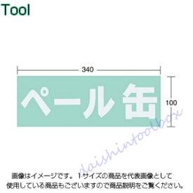 保管庫用オプションシール・ペール缶(赤) サカエ S-PKRE