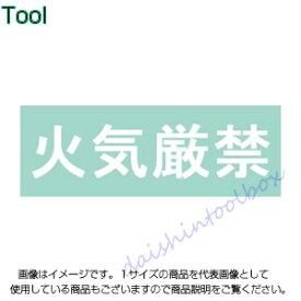 保管庫用オプションシール・火気厳禁 サカエ S-KGWH