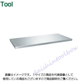ステンレス保管庫用棚板 サカエ SLN-90TASU4
