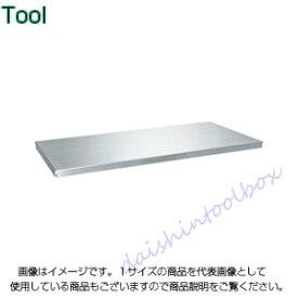 ステンレス保管庫用棚板 サカエ SLN-12TASU4