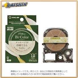 テプラPROテープバイりぼんベージュ/金 [310869] キングジム SFB12JZ