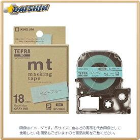 テプラPROテープベビーブル/グレー文字 [310875] キングジム SPJ18LB