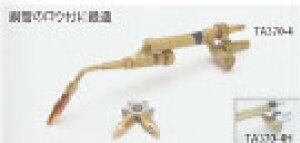 ショートサイズ溶接器(カプラー付) イチネンタスコ TA370-4H