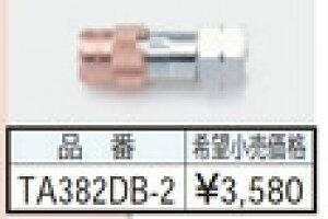 ソケット(ガス用) Qジョイント イチネンタスコ TA382CB-2