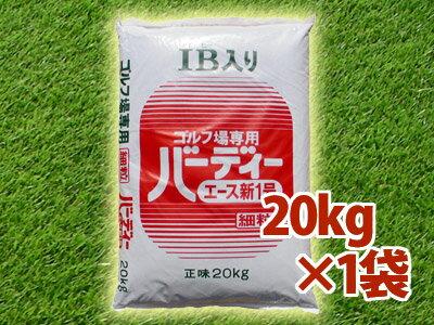 【送料無料・東北と沖縄除く】芝生の肥料バーディーエース 20kg