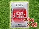 【送料無料】芝生の肥料バーディーエース 20kg