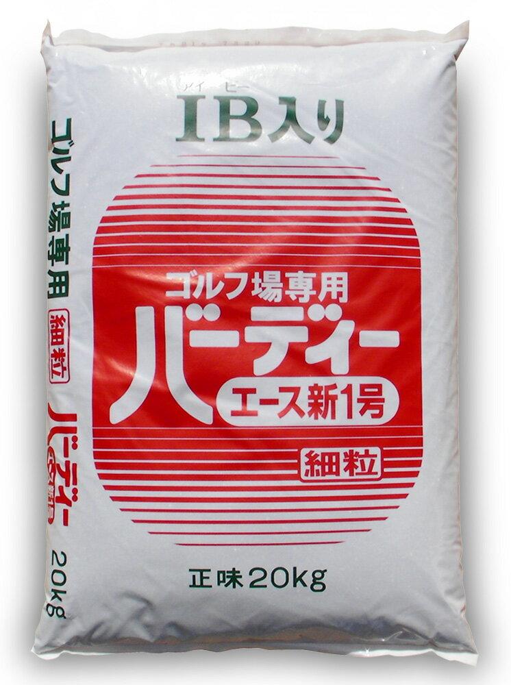 【送料無料・沖縄県除く】芝生の肥料バーディーエース 20kg