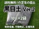 【送料無料】 芝生の目土 『黒目土 Ver.2』 10kg×2袋