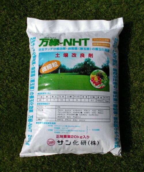 【送料無料・東北と沖縄除く】 万緑-NHT 20kg ケイ酸入り土壌改良剤・サッチ分解剤・病害予防