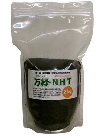 【まとめ買い割引有】 万緑-NHT 2kg ケイ酸入り土壌改良剤・芝生のサッチ分解剤・病害予防