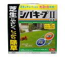 【芝生用除草剤】シバキープII 粒剤 1.3kg