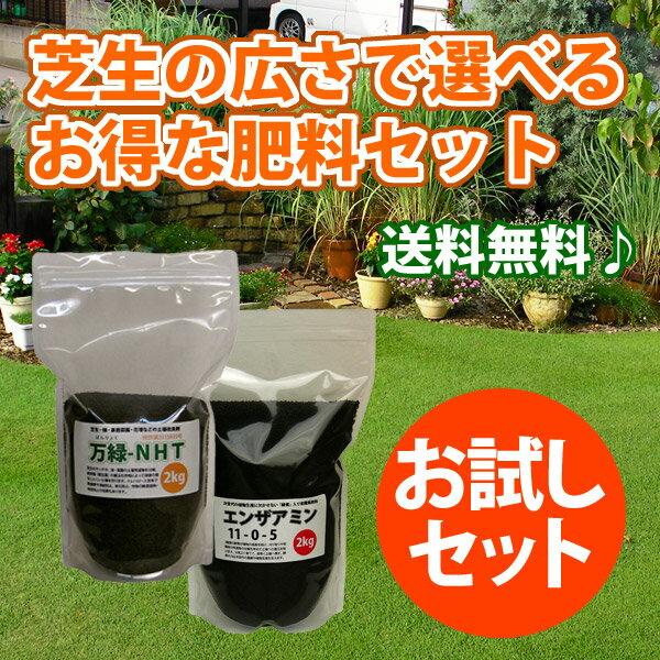 【送料無料・東北と沖縄除く】芝生の肥料お試しセット 肥料・サッチ分解・病虫害予防など多機能肥料です