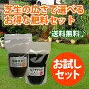 【送料無料】芝生の肥料お試しセット 肥料・サッチ分解・病虫害予防など多機能肥料です