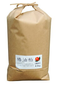 椿油粕 4.5kg 芝生に使いやすい顆粒タイプ 天然サポニン粕と同じ効果