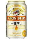 キリン 一番搾り 350ml缶24本入3ケースまで1個分の送料で発送可能です。