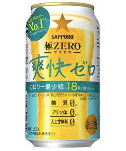 【送料無料】【処分】サッポロ 極ZERO 爽快ゼロ 350缶48本(2ケース)セット賞味期限2018年9月!一部地域、北海道500円・沖縄1500円送料かかります。
