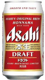 アサヒ本生ドラフト350缶24本入2ケースまで、1個分の送料で発送可能!