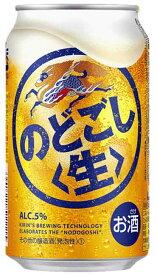 キリン のどごし生 350缶24本入 2ケースまで、1個分の送料で発送可能!