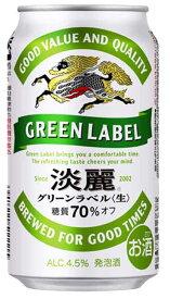 キリン淡麗グリーン350缶24本入2ケースまで、1個分の送料で発送可能!