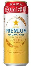 【500ml増量】サッポロ プレミアム アルコールフリー500ml缶(350ml+150ml増量)24本入
