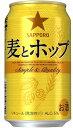 【送料無料(一部地域を除く)】【処分】サッポロ麦とホップ ハロウィンパッケージ350缶48本(2ケース)セット 賞味…