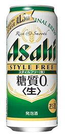 【500ml】アサヒ スタイルフリー 500缶24本入糖質ゼロのきれいな味2ケースまで、1個分の送料で発送可能!