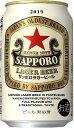 12月13日(金)出荷!【処分】サッポロ ラガービール 350ml缶24本入2ケースまで1個分の送料で発送可能です!賞味期限…