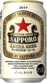【処分】サッポロ ラガービール 350ml缶24本入2ケースまで1個分の送料で発送可能です!賞味期限2020年3月