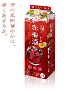 【送料無料】サッポロ 赤梅酒 パック 1800ml 6本入1ケース6本入りのケース販売です!一部地域、北海道500円・沖縄1500円送料かかります。