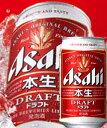 アサヒ本生ドラフト350缶24本入3ケースまで、1個分の送料で発送可能!