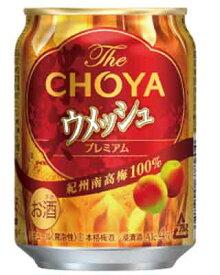 チョーヤ ウメッシュ 250缶24本入3ケースまで、1個分の送料で発送可能です!