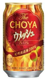 チョーヤ ウメッシュ プレーンソーダ 350缶24本入2ケースまで、1個分の送料で発送可能です!